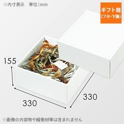 ギフトボックス(底面33cm角・深さ15.5cm)白・艶あり
