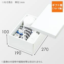 ギフトボックス 深さ10cm(内寸:270×190×100mm)白・艶あり 浅蓋タイプ