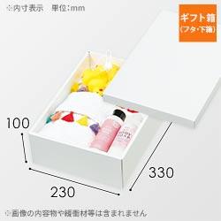 ギフトボックス 深さ10cm(内寸:330×230×100mm)白・艶あり 浅蓋タイプ