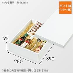 ギフトボックス 深さ9.5cm(内寸:390×280×95mm)白・艶あり 浅蓋タイプ