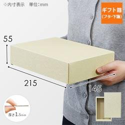 ギフトボックス(内寸:215×145×55mm)ファンシー