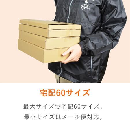【宅配60サイズ】ヤッコ型ケース(高さ4段階変更可能)
