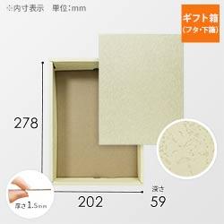 ギフトボックス(内寸:278×202×59mm)ファンシー
