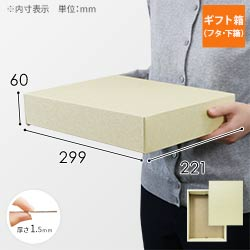 ギフトボックス(内寸:299×221×60mm)ファンシー