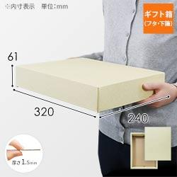 ギフトボックス(内寸:320×240×61mm)ファンシー