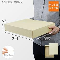 ギフトボックス(内寸:341×259×62mm)ファンシー