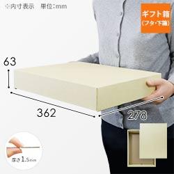 ギフトボックス(内寸:362×278×63mm)ファンシー
