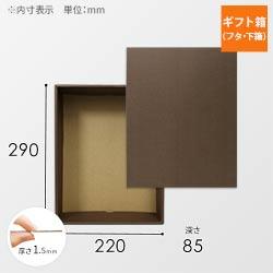 ギフトボックス(内寸:290×220×85mm)ブラウン・麻柄