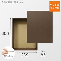 ギフトボックス(内寸:300×235×85mm)ブラウン・麻柄