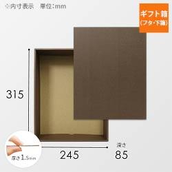 ギフトボックス(内寸:315×245×85mm)ブラウン・麻柄