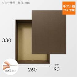 ギフトボックス(内寸:330×260×90mm)ブラウン・麻柄