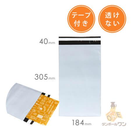 宅配ビニール袋(184x305mm)