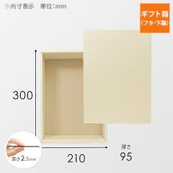 ギフトボックス(内寸:300×210×95mm)ナチュラル