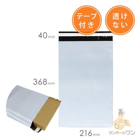 宅配ビニール袋(216x368mm)