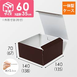 カラーボックス(内寸:138×135×67mm)ブラウン