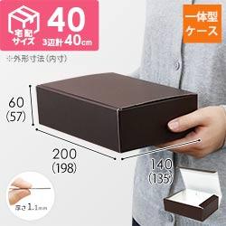 カラーボックス(内寸:198×135×57mm)ブラウン