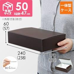 カラーボックス(内寸:238×165×57mm)ブラウン