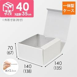 カラーボックス(内寸:138×135×67mm)ホワイト