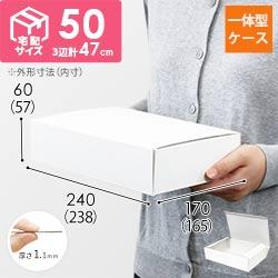 カラーボックス(内寸:238×165×57mm)ホワイト