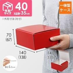 カラーボックス(内寸:138×135×67mm)レッド