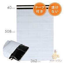 宅配ビニール袋(362x508mm)