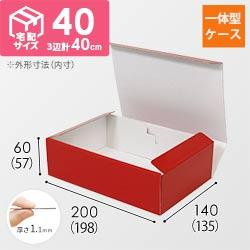 カラーボックス(内寸:198×135×57mm)レッド