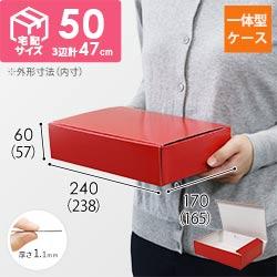 カラーボックス(内寸:238×165×57mm)レッド