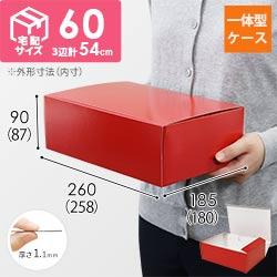 カラーボックス(内寸:258×180×87mm)レッド