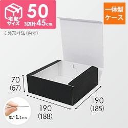 カラーボックス(内寸:188×185×67mm)ブラック