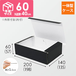 カラーボックス(内寸:198×135×57mm)ブラック