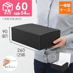 カラーボックス(内寸:258×180×87mm)ブラック