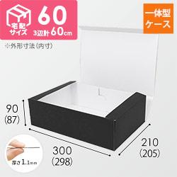 カラーボックス(内寸:298×205×87mm)ブラック
