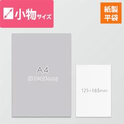 紙平袋(白)2S