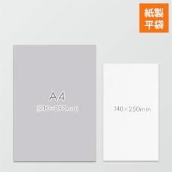 紙平袋(白)SS