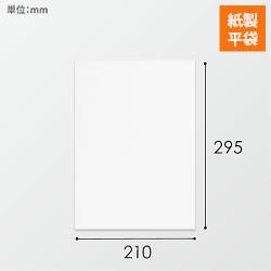 紙平袋(白)M