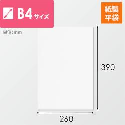 紙平袋(白)L