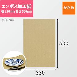 エンボス加工紙 210g/m2(500×330mm)