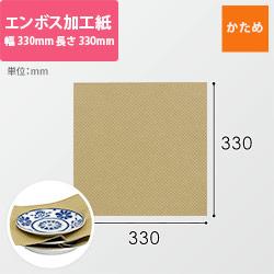 エンボス加工紙 210g/m2(330×330mm)
