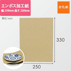 エンボス加工紙 210g/m2(330×250mm)