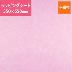 不織布ラッピングシート(550×550mm)ピンク