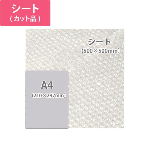 プチプチ シート品(500×500mm)