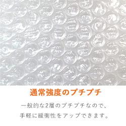 【受注生産】プチプチ シート品(500×500mm)