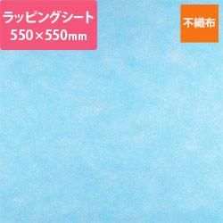 不織布ラッピングシート(550×550mm)ブルー