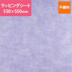 不織布ラッピングシート(550×550mm)パープル