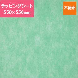 不織布ラッピングシート(550×550mm)イエローグリーン