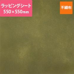 不織布ラッピングシート(550×550mm)オリーブ
