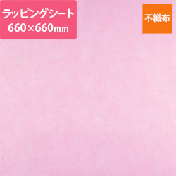不織布ラッピングシート(660×660mm)ピンク