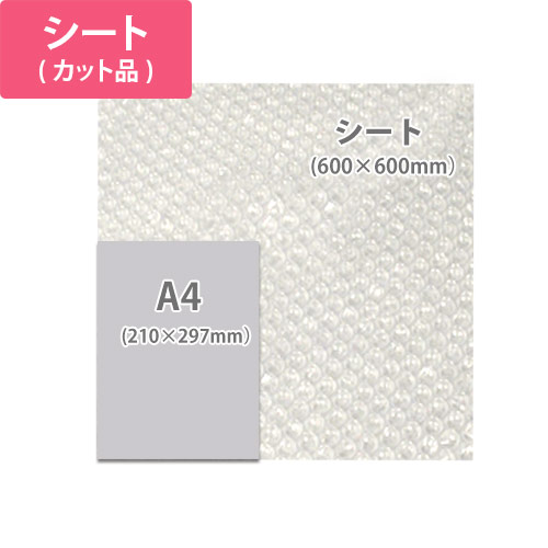 プチプチ シート品(600×600mm)※平日9~17時受取限定(日時指定×)