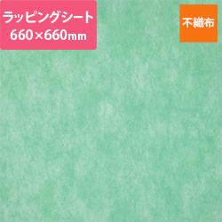 不織布ラッピングシート(660×660mm)イエローグリーン