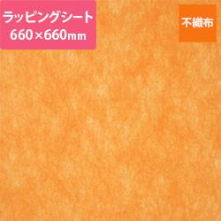 不織布ラッピングシート(660×660mm)オレンジ